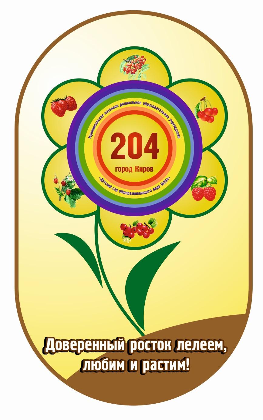 МКДОУ №204 г. Кирова